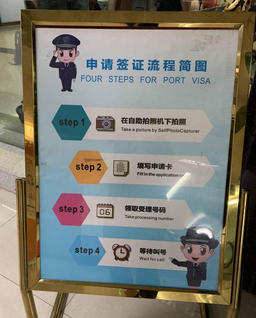 Kiinan viisumin hankkiminen